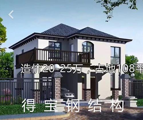 大型轻钢别墅
